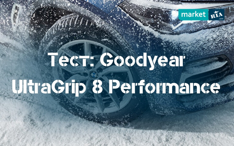 Тест зимних шин Goodyear UltraGrip 8 Performance
