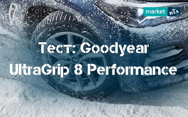 Тест зимних шин Goodyear UltraGrip 8 Performance
