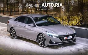 У журналі: електрокросовер Mercedes-Benz EQA, які авто дарували у 2020-му, тест-драйв Hyundai Elantra, звідки везли більше авто і 5 кращих автомобільних відео