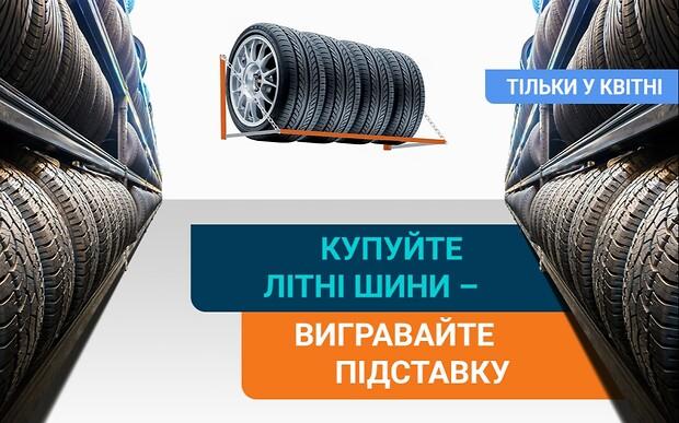 Купите летние шины на MARKET.RIA - выиграйте подставку для хранения!
