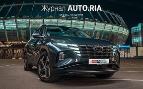 В журнале: кросс-вэн KIA Carnival, что нужно знать о «техосмотре», тест-драйв Hyundai Tucson, подержанный Mercedes-Benz E-класса и что пригнали в марте