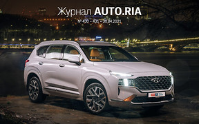 В журнале: Audi e-tron GT в Украине, выгода от «скруток» пробега, тест-драйвы Hyundai Sante Fe и Renault Trafic, новая «Октавия» против «Короллы», первые фото Nissan X-Trail и машины Папы
