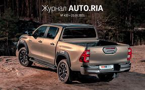 У журналі: BMW iX в Україні, найпопулярніші SUV квітня, тест-драйв Toyota Hilux, хто скористається пільговим розмитненням та 6 кращих авто Renault Sport