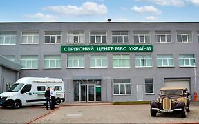 В окремих сервісних центрах МВС можлива відсутність бланків «техпаспортів» та «прав»