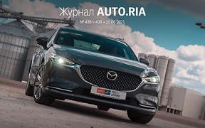 У журналі: новий Opel Mokka в Україні, топ-20 авто з ГБО, тест-драйви Mercedes-Benz E-Класу і Mazda6 Turbo, перші фото Land Cruiser 300 і найпопулярніші сіті-кари