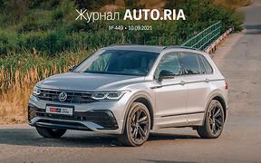 У журналі: Hyundai IONIQ 5 за гривні, найпопулярніші нові авто України, тест-драйв VW Tiguan, новий 7-місний крос-вен Dacia Jogger і що приганяли в серпні