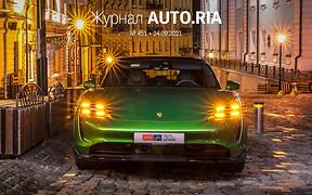 У журналі: Hyundai Staria в Україні, чи допоможе «Дія» розмитнити, тест-драйв Porsche Taycan Cross Turismo 4S, ціни нового Toyota Yaris Cross і топ седанів зі США
