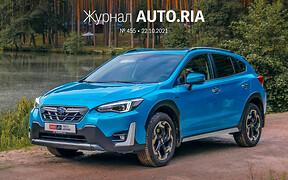 У журналі: новий Ford Focus, міні-кросовери в наявності, тест-драйв Subaru XV E-Boxer, пафосний Lexus LX, чим розбавляють «сечовину» і топ-20 вживаних авто