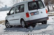 Купити б/у Volkswagen Caddy пасс. на AUTO.RIA