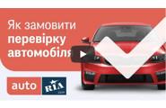 Перевірені авто на AUTO.RIA