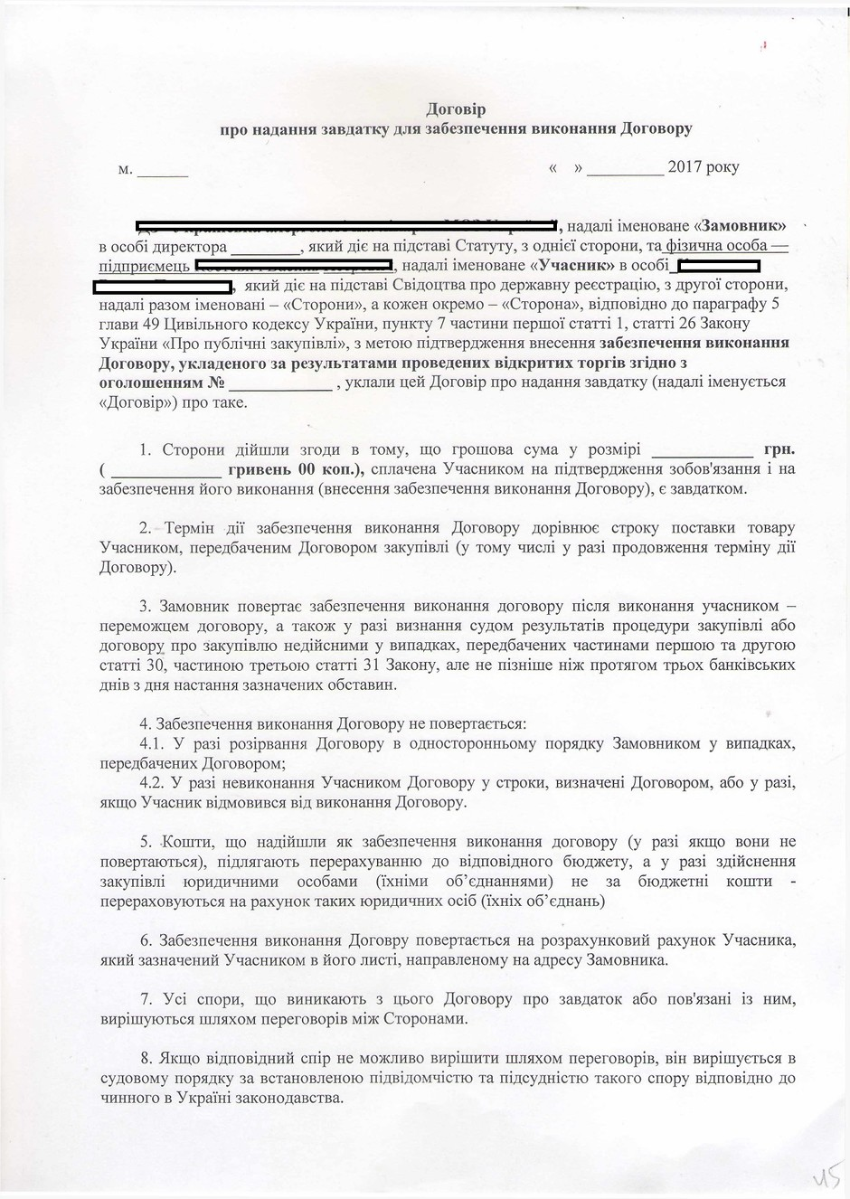 Договор залога денег схема автомоторс москва официальный сайт автосалон