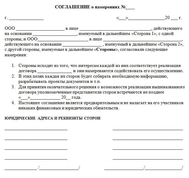 договор о намерениях образец украина