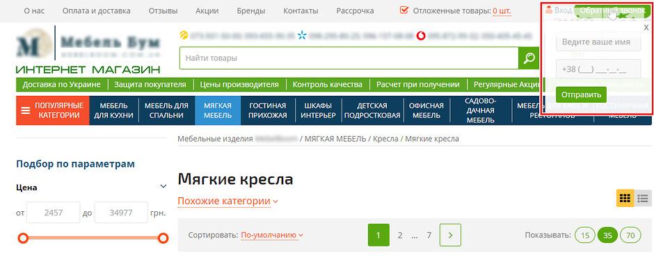 Кнопка обратной связи теряется на фоне остальных элементов сайта