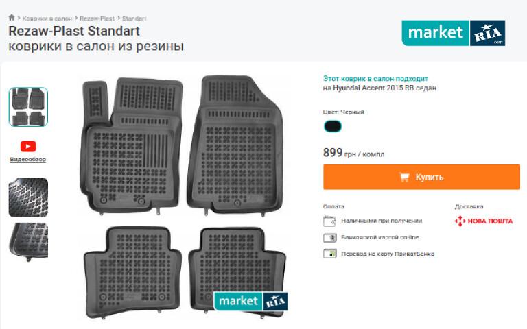 Автоковрики Rezaw-Plast