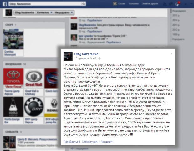 в Украине хотят ввести два техпаспорта