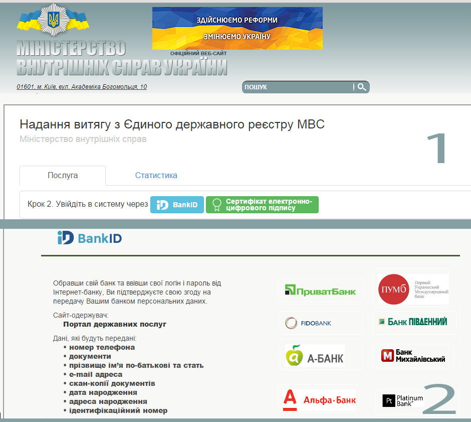 МВД открыло доступ к реестру транспортных средств