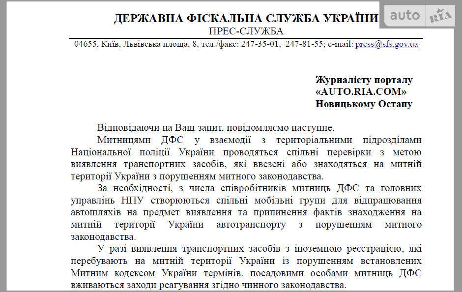 Фрагмент листа від ДФС