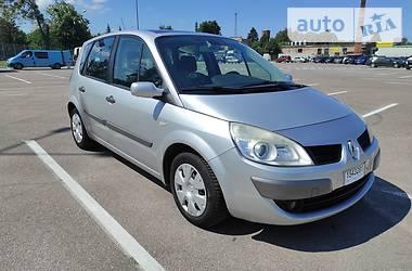 Цены Renault Scenic Бензин