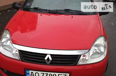 Ціни Renault Thalia Бензин
