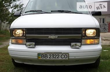 Chevrolet Astro пасс.  1999