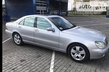 Цены Mercedes-Benz S 320 Газ / Бензин