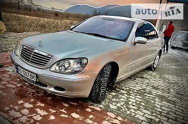 Цены Mercedes-Benz S 500 Газ / Бензин