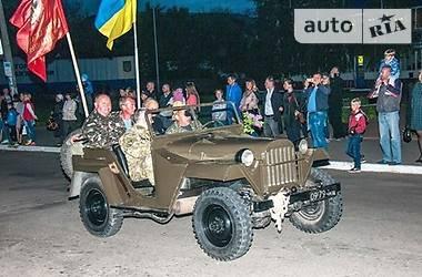 ГАЗ 67  1943