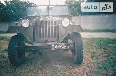 ГАЗ 67  1941