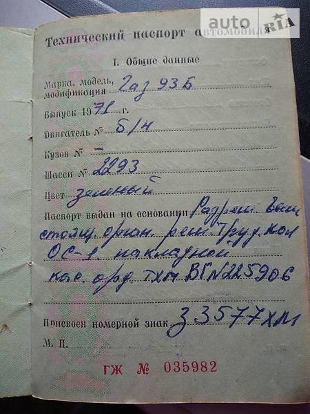 ГАЗ 93 1971 года