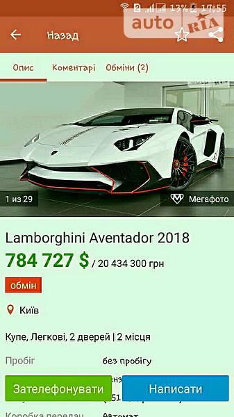 Lamborghini Aventador 2017 року