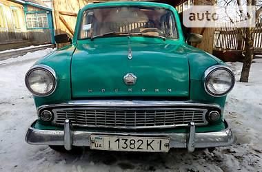 Москвич / АЗЛК 402  1957