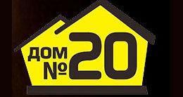 Будинок №20