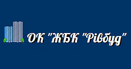 ОК ЖБК Рівбуд