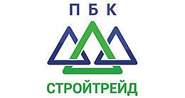 ООО« ПБК-Стройтрейд »