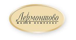 Отдел продаж ЖК Лермонтово