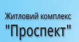 Відділ продажу ЖК Проспект