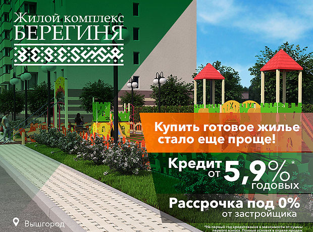 ЖК Берегиня - Вышгород, ул.Набережная