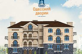 ЖК Одесский дворик