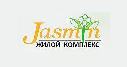 ЖК Жасмин