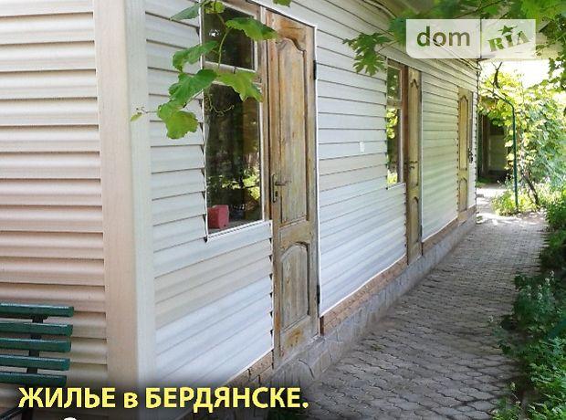 Аренда посуточная дома, Запорожская, Бердянск, Запорожских казаков