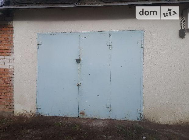 Бокс в гаражном комплексе под легковое авто в Хмельницком, площадь 20 кв.м. фото 1