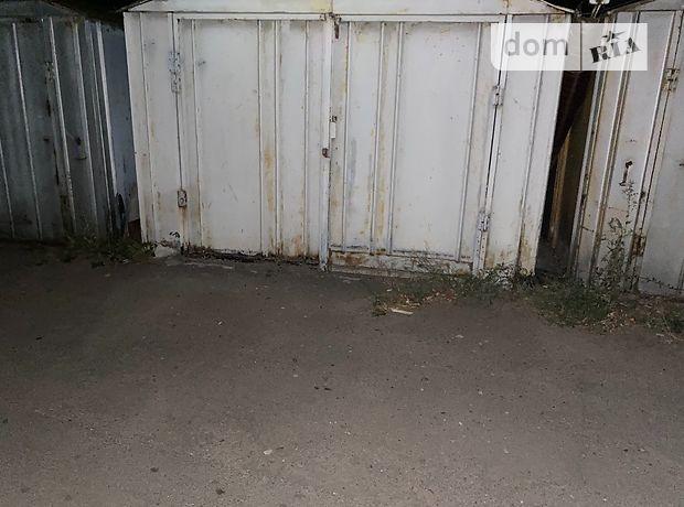 Бокс в гаражном комплексе под легковое авто в Киеве, площадь 20 кв.м. фото 1