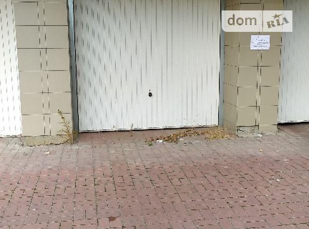 Бокс в гаражном комплексе под легковое авто в Ровно, площадь 18 кв.м. фото 1