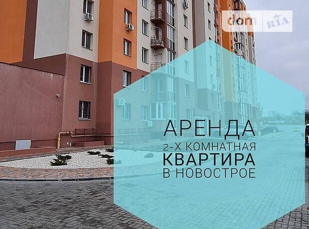 двухкомнатная квартира в Николаеве, район Центральный, на р-н Цен Громадянська 34а в аренду на долгий срок помесячно фото 1