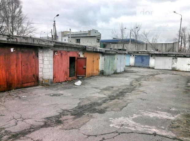 Место в гаражном кооперативе под легковое авто в Днепродзержинске, площадь 18 кв.м. фото 1
