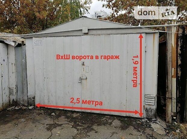 Место в гаражном кооперативе под легковое авто в Киеве, площадь 25 кв.м. фото 1