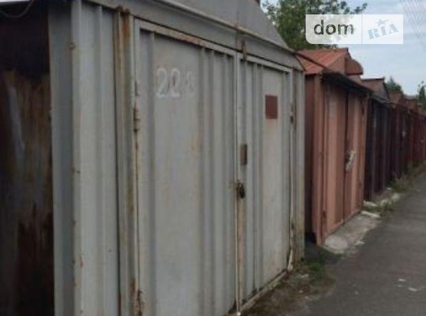Место в гаражном кооперативе под легковое авто в Киеве, площадь 18 кв.м. фото 1