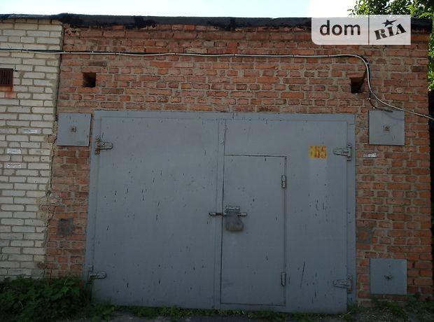 Место в гаражном кооперативе под легковое авто в Луцке, площадь 20 кв.м. фото 1