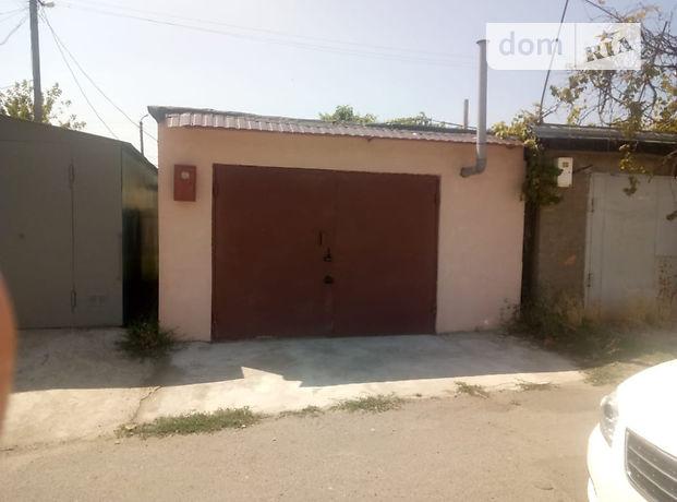 Місце в гаражному кооперативі універсальний в Одесі, площа 28 кв.м. фото 1