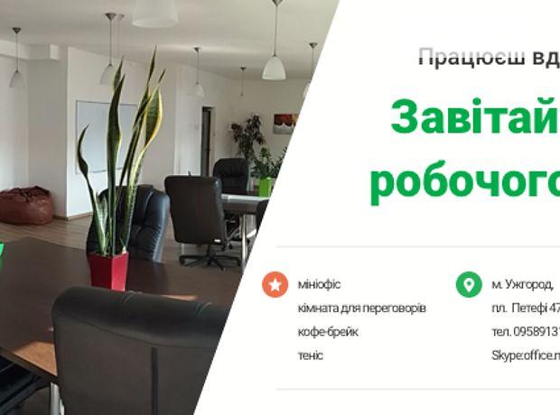 Долгосрочная аренда офисного помещения, Ужгород, пл Шандора Петефі